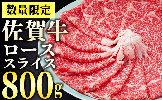 ブランド牛「佐賀牛」しゃぶすき用ローススライス800g【数量限定】