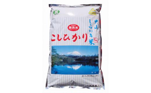 【20-012-050】大山しらゆき米10㎏(無洗米・コシヒカリ)