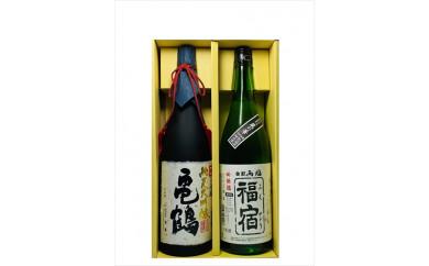 日本酒を造り続けて114年。当蔵自慢の純米大吟醸酒と福が宿る吟醸酒のセット