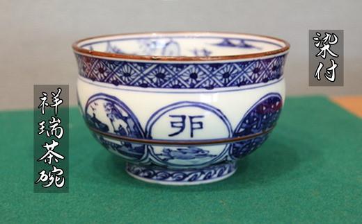 【須恵焼岱山窯】染付 祥瑞茶碗 SE35015-3