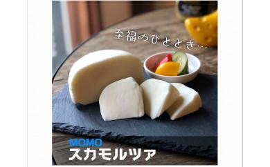 熟成モッツァレラチーズ 「MOMOスカモルツァ」