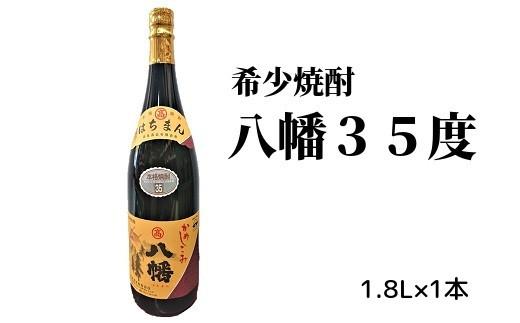 069-13 数量限定!希少焼酎「八幡35度」1.8L