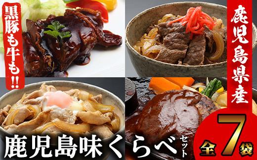 A-630 鹿児島県産味くらべセット (全7種)