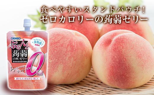 オリヒロ ぷるんと蒟蒻ゼリースタンディング カロリーゼロ白桃 1ケース(130g×48個)