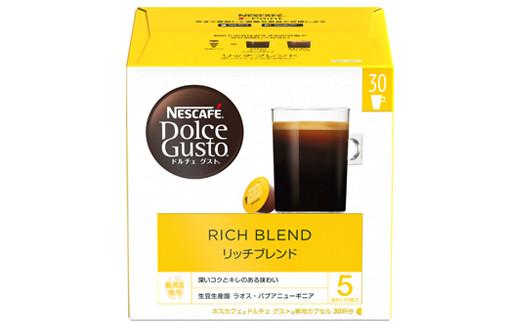 【2602-0145】ネスカフェ ドルチェグスト リッチブレンド マグナムパック 30P×3箱