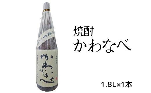 069-12 焼酎「かわなべ」1.8L