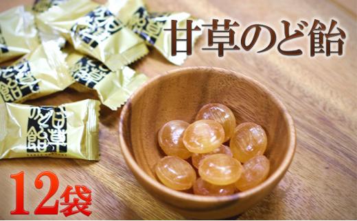 [№5779-0429]甘草のど飴セット
