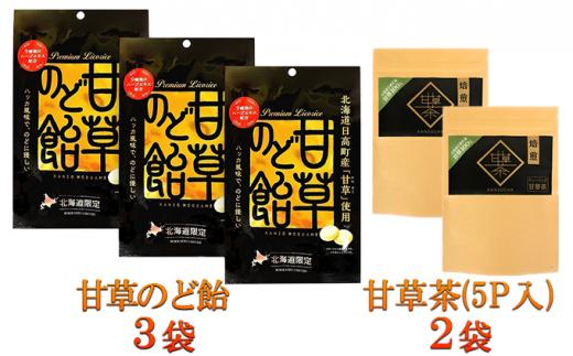 [№5779-0428]甘草のど飴&甘草茶セット(小)
