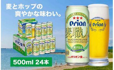 オリオン麦職人(500ml×24本)*県認定返礼品/オリオンビール*