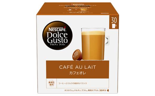 【2602-0144】ネスカフェ ドルチェグスト カフェオレ マグナムパック 30P×3箱