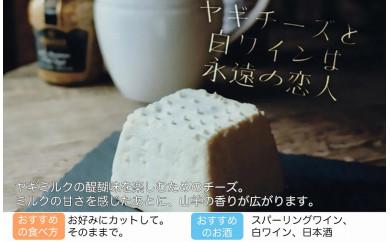 ヤギチーズ「カプラ」