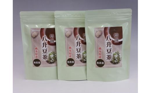 101-1 今村農園 無農薬栽培 焙煎 八升豆茶 3袋