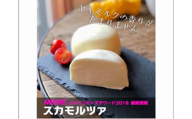 熟成モッツァレラチーズ 「MEMEスカモルツァ」