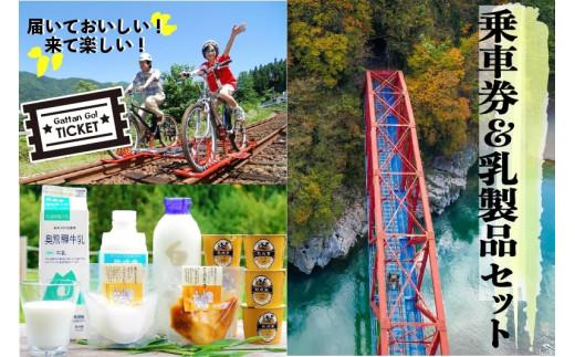 飛騨の自然満喫セット 牧成舎の乳製品&ガッタンゴー乗車券コラボ 体験チケット 牛乳 チーズ ヨーグルト