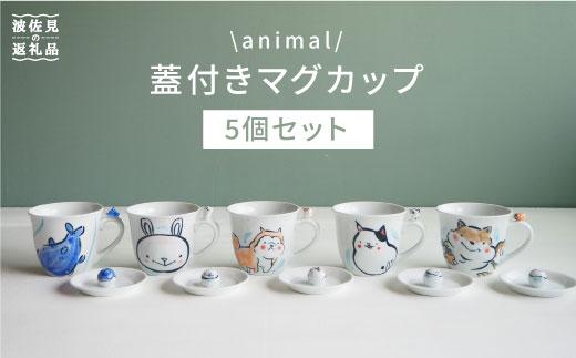 【波佐見焼】animal 蓋付きマグカップ5個セット 【作家はな】【陶藤】 [BE05]