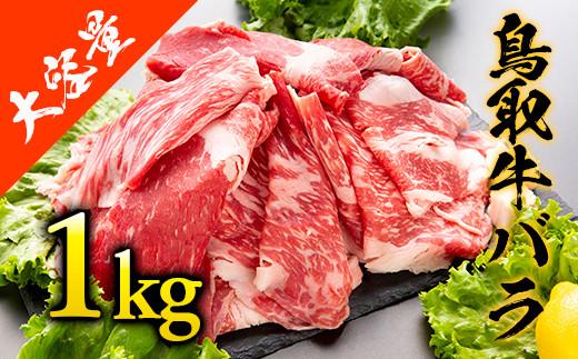 Y035 【大容量!】鳥取牛バラ1kg!