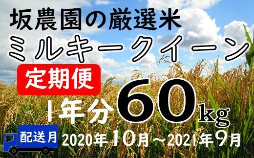 【ミルキークイーン】坂農園の厳選米!1年分60kg(5kg×12回)