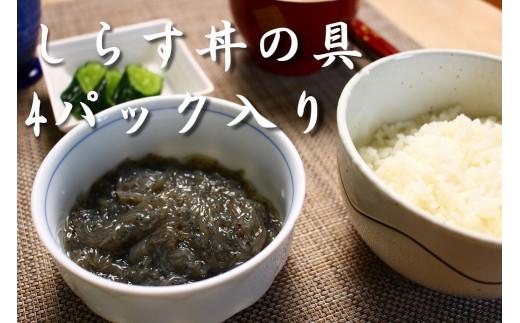 三陸しらすの漬け丼の具 しょうゆタレ付き(石山水産)