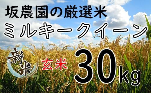 坂農園の厳選米!ミルキークイーン玄米30kg ※【精米】または【玄米】選択可
