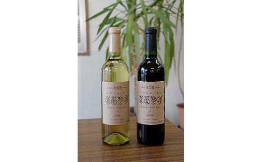 北上産葡萄100%ワイン「葡萄黎明」赤・白 720ml 2本セット