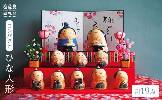 【波佐見焼】ひな人形 コンパクト 手作り【作家はな】【陶藤】 [BE06]