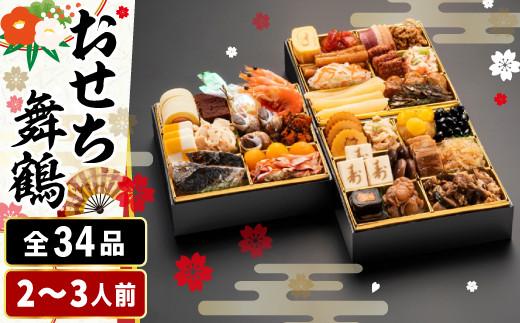 新年2021年度記念おせち【舞鶴2~3人前】 SE3005-27