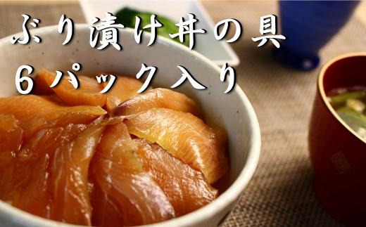 ブリの漬け丼の具100g×6パック詰め合わせセット(石山水産)