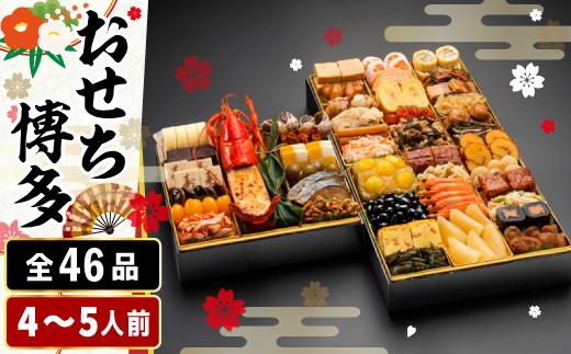 新年2021年度記念おせち【博多4~5人前】 SE4005-31