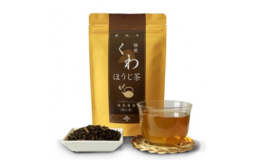 【更木桑茶】ミネラル豊富!桑ほうじ茶セット 50g×5