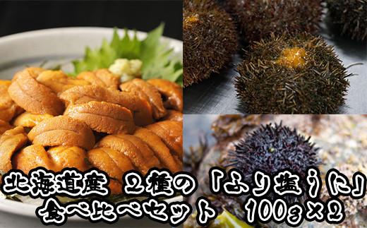 """【北海道産】2種の""""ふり塩うに""""食べ比べセット 100g×2個 うに ウニ  キタムラサキウニ"""