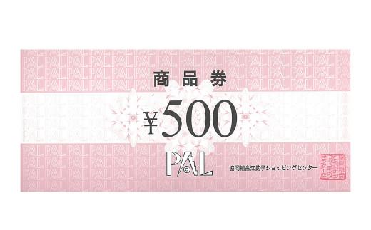 江釣子ショッピングセンター・パル (PAL) 利用券 9万円分