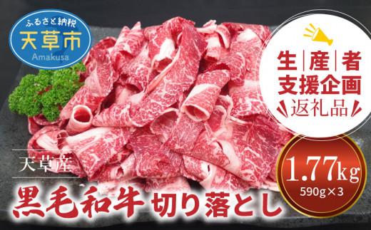 [生産者支援]熊本県天草産黒毛和牛切り落とし 590g×3