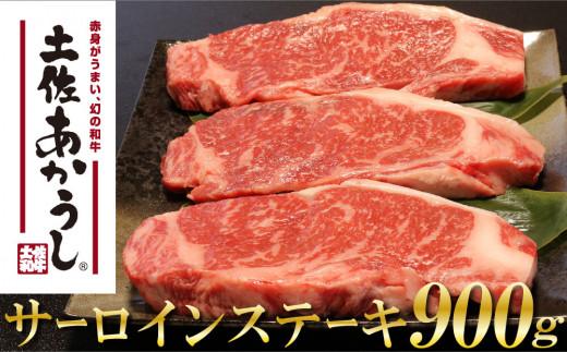 ふるさとチョイス | 期間限定!!幻の和牛【土佐あかうし】サーロインステーキ300g×3枚 赤身が旨い