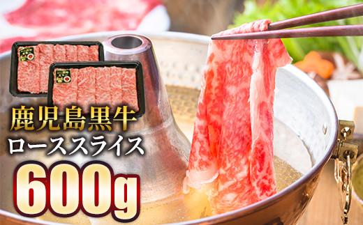 ふるさとチョイス | 1265 「日本一の和牛を食す。」鹿児島黒牛ローススライス600g【期間限定】