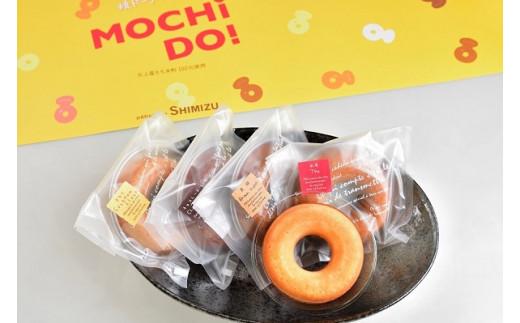 【小麦粉不使用/もち米粉100%使用】もっちり焼きドーナツMOCHIDO! 10個