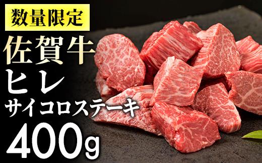 佐賀牛ヒレ肉を食べやすいサイコロステーキで400g【数量限定】