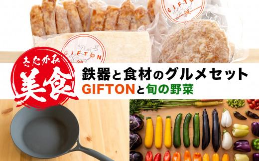 【GIFTON】季節のうるおい野菜 & 岩鉄鉄器 ダクタイルパン26 & ギフトンハーフ【きたかみ美食セット】