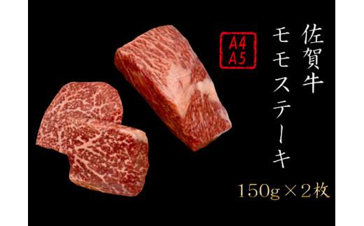 【数量限定】佐賀牛モモステーキ 合計300g(150g×2P)和牛