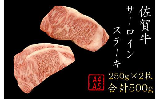 【数量限定】佐賀牛サーロインステーキ 合計500g(250g×2P)