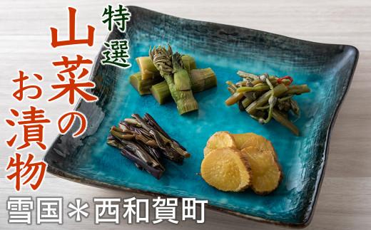 西和賀の漬物4種セット(ワラビ・ウド・ミズ・いぶりタクアン)