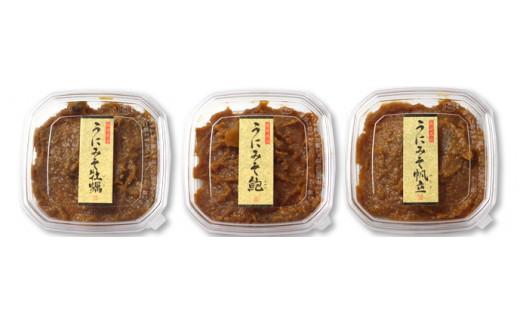 【陸前逸品】うに味噌3種セット(うにみそ牡蠣・うにみそ鮑・うにみそ帆立)