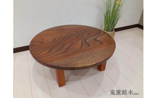 欅一枚板テーブル(FT005)穏やかな心 鬼童銘木㈱