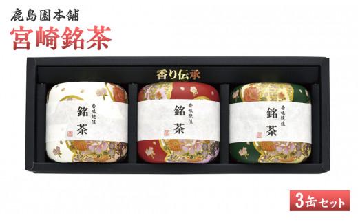 宮崎銘茶 3缶セット 【AA-2】