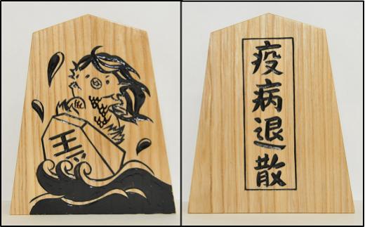 02A8024 飾り駒(アマビエ)文字入れ自由