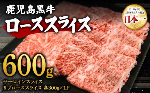 鹿児島 黒牛 ロース スライス 300g×2P 計600g