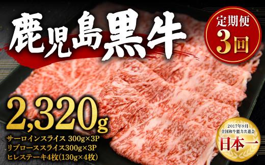 鹿児島 黒牛 定期便 3回コース 計2.32kg