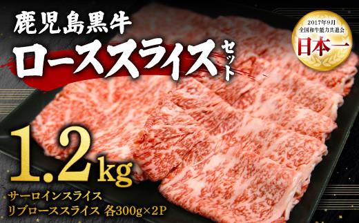 鹿児島 黒牛 ロース スライス セット 計1.2kg