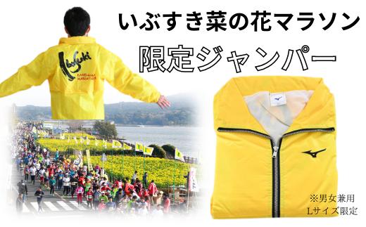 【新型コロナウイルス緊急支援】菜の花マラソンジャンパー(Tシャツ1枚付)