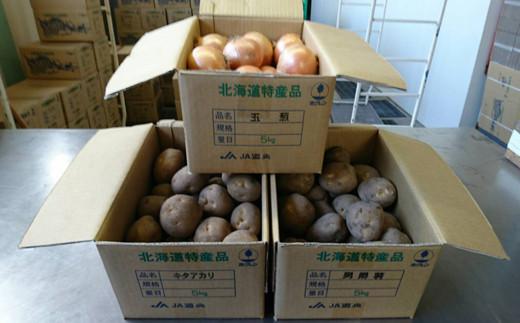 馬鈴薯(キタアカリ5kg・男爵5kg)・玉ねぎ5kg食べ比べセット【29005】
