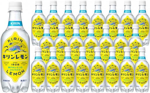 [№5702-0226]キリンレモン 450ml×24本